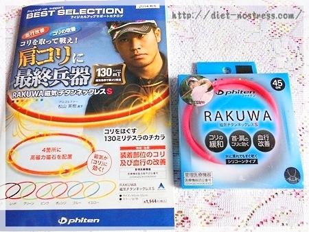 RAKUWA磁気チタンネックレスS(ピンク)