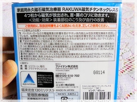 RAKUWA磁気チタンネックレスSの効果