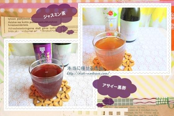 ジャスミン茶とアサイー黒酢