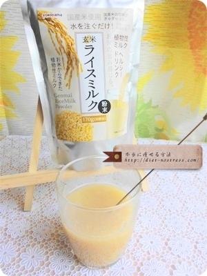 玄米ライスミルク