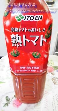 トマトジュースでダイエット